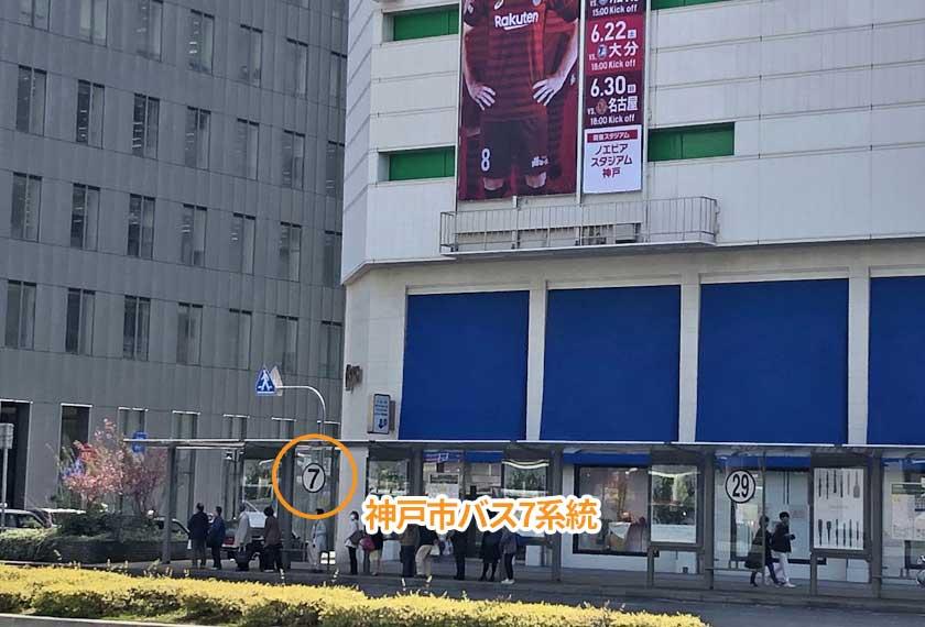 神戸市バス7系統のりば