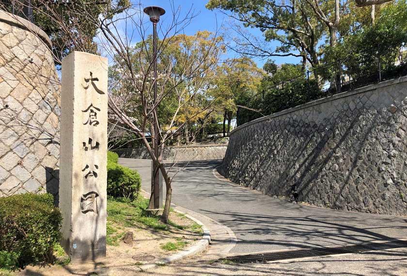 大倉山公園西側入口