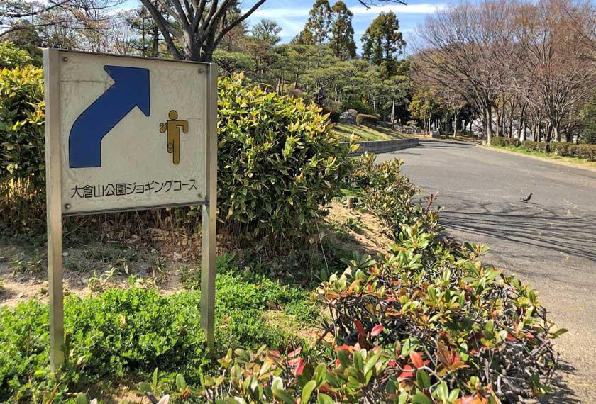 大倉山公園ジョギングコース