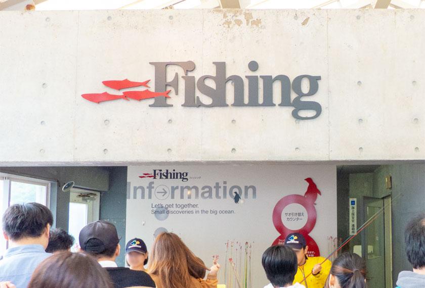 アジ釣り体験の受付