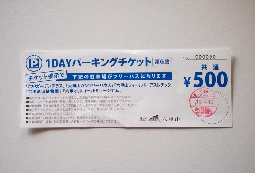 六甲山上施設の駐車券