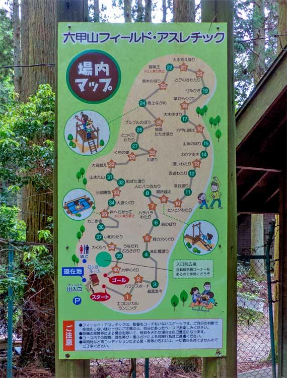 六甲山フィールドアスレチックのマップ