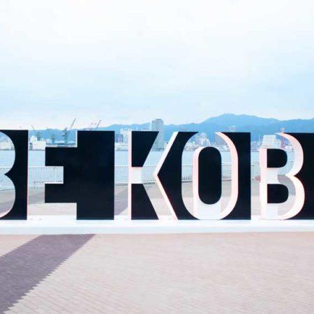 新たな「BE KOBE」がポーアイしおさい公園に登場!