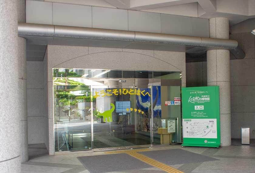 人と自然の博物館入口