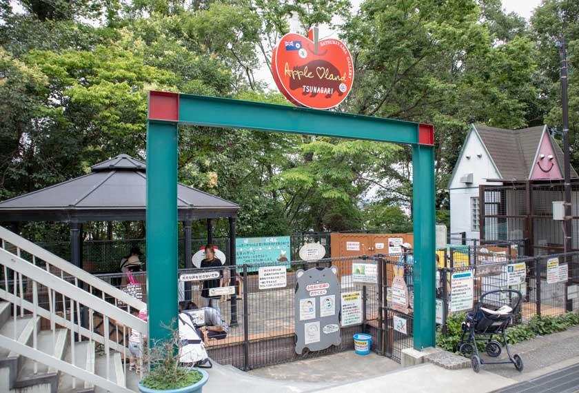 五月山動物園のふれあい広場入口