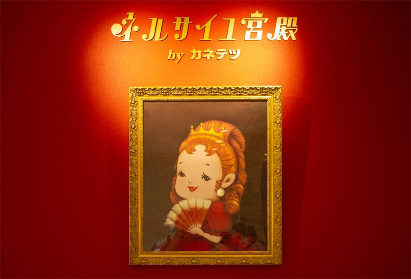 マリー・アントワ・てっちゃんの肖像画