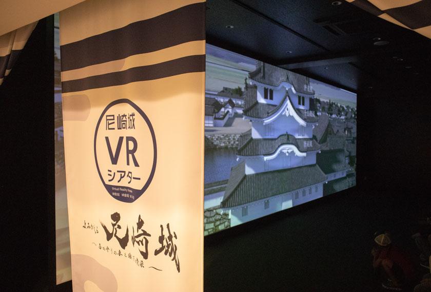 尼崎城VRゾーン